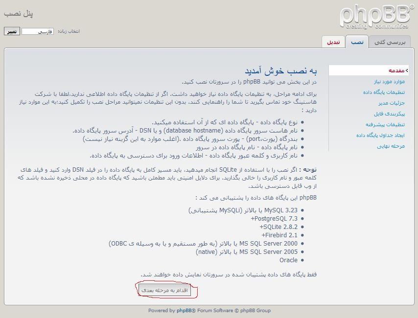 راهنمای نصب phpbb (1)