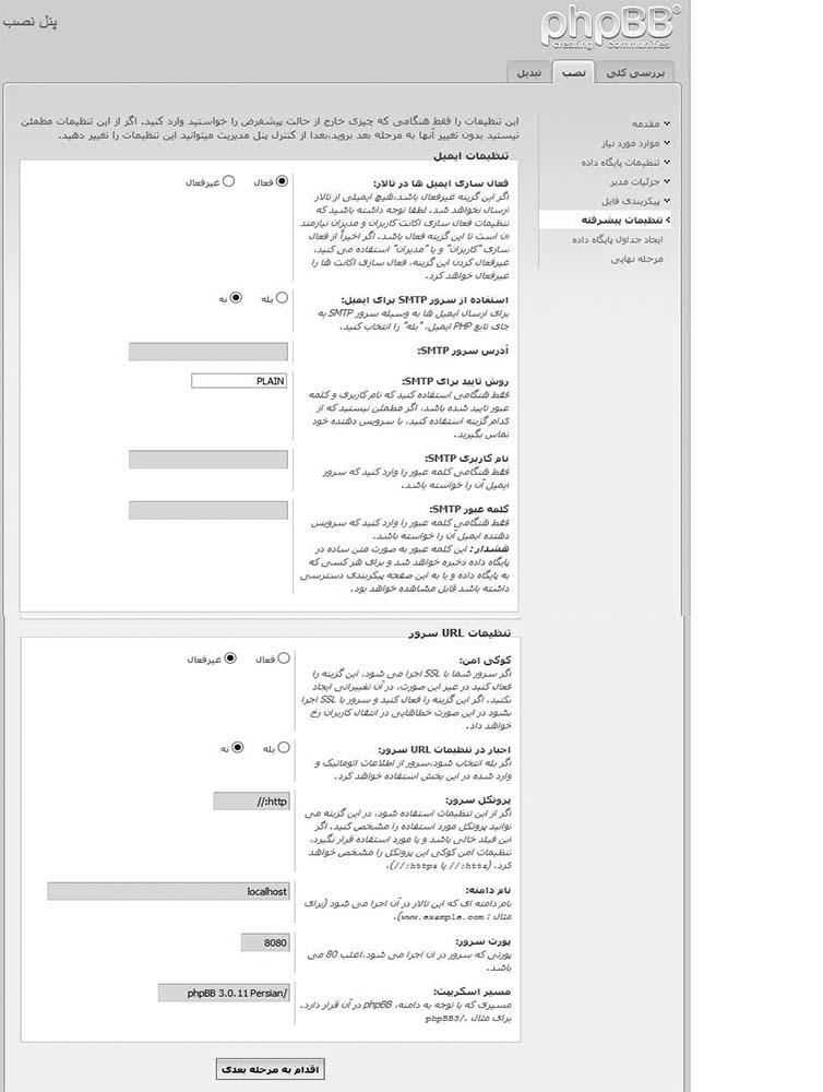 راهنمای نصب phpbb (8)