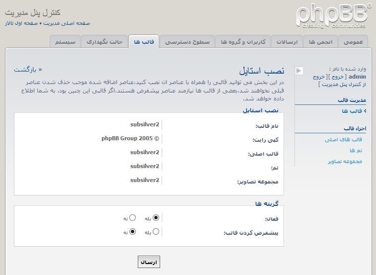 نصب قالب در phpbb (2)