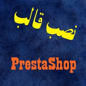 تغییر و نصب قالب در پرستاشاپ – prestashop