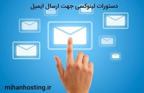 روشهای ارسال ایمیل با دستورات لینوکس