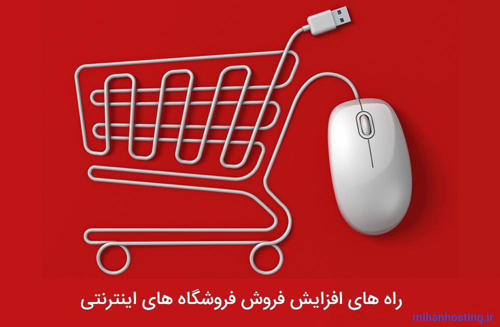 راه های افزایش فروش فروشگاه اینترنتی