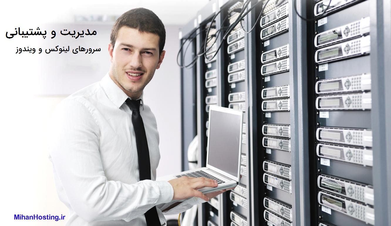 مدیریت سرور