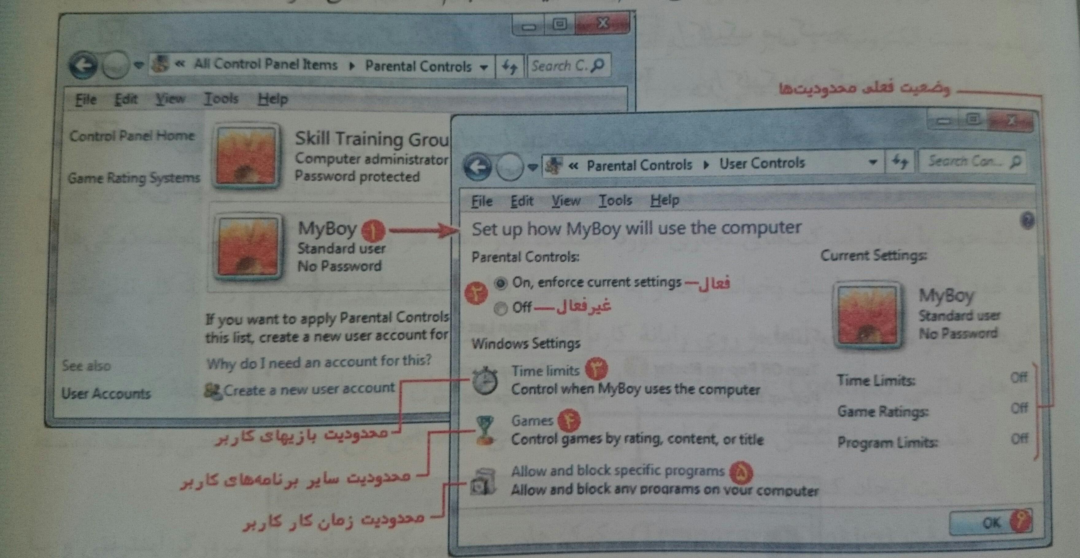 محدود کردن فعالیت های رایانه ای کودکان