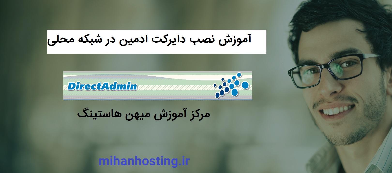 آموزش نصب دایرکت ادمین در شبکه محلی LAN/NAT