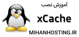 آموزش نصب  xcache