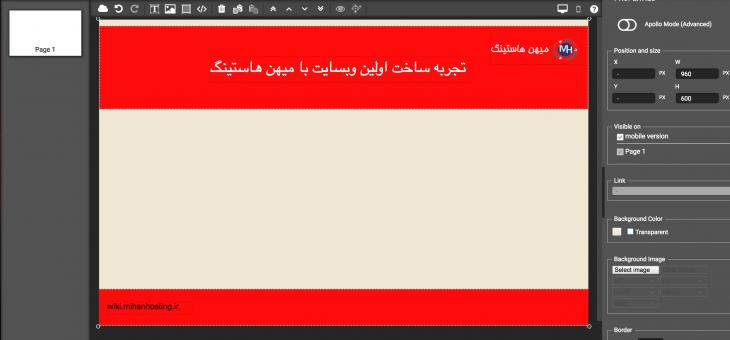 تجربه ساخت اولین وبسایت با میهن هاستینگ در کمتر از چند دقیقه