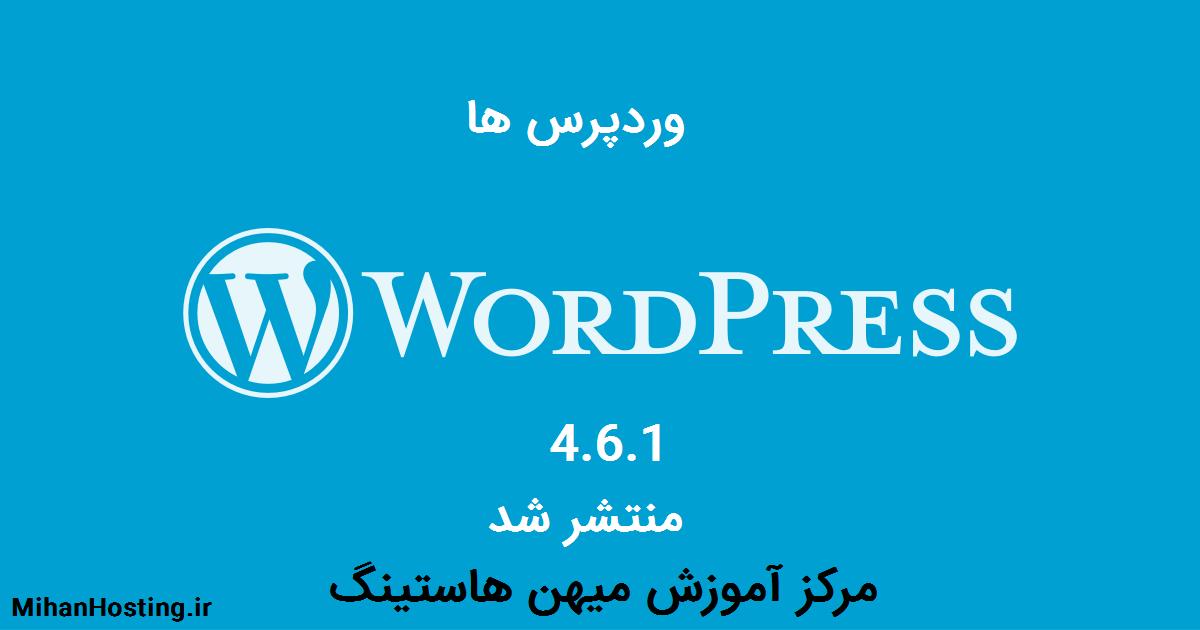 وردپرس 4.6.1 منتشر شد
